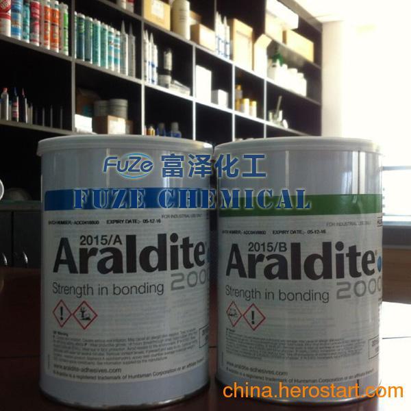 供应爱牢达2015胶粘剂 结构胶 Araldite 2KG