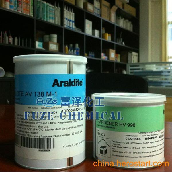 供应爱牢达AV138M/HV998环氧结构胶 Araldite 1.4KG