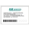 供应PVC会员卡,条码卡生产工厂