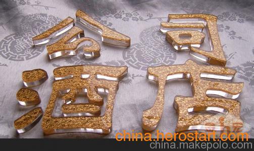 供应水晶字制作钛金不锈钢发光灯箱字
