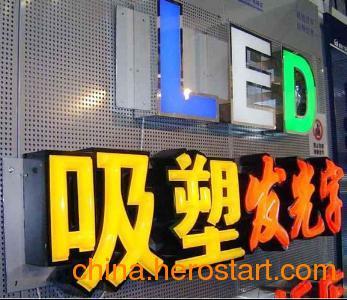 供应川沙广告设计吸塑灯箱招牌水晶字钛金字不锈钢发光字