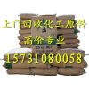 供应北京回收顺丁橡胶