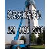 供应151 4020 5008沈阳天和高空作业平台出租 幕墙清洗及维护