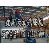 供应151 4020 5008沈阳天和升降车出租 路灯安装与维修