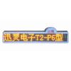 供应车顶led显示屏的特点,深圳车载屏公司详细介绍!