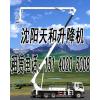 供应151 4020 5008沈阳天和升降车出租 高铁工程建设