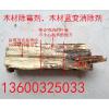 供应木材除霉剂