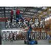 供应151 4020 5008沈阳天和升降机出租 厂房建设施工