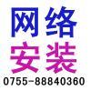 坂田网络工程安装公司/深圳市腾风科技