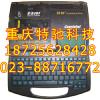 供应丽标C-510T线缆标志打印机 TP-R101线号机
