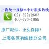 供应上海海尔冰箱售后维修电话【原装配件*永久保障】