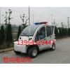 供应烟台天津巡逻专用新款电动巡逻车四座电动巡逻车