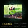 供应湖南土鸡包装盒设计制作首选长沙鸿丰包装厂