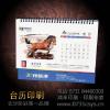 供应长沙包装公司印刷邦韵漆企业礼品台历