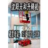 供应151 4020 5008沈阳天和升降车出租 厂房建设施工
