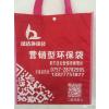 供应东莞那里有订做环保袋厂家/首选绿达环保袋厂家生产批发
