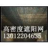 供应天津遮阳网;天津遮阳网厂家;天津遮阳网规格型号