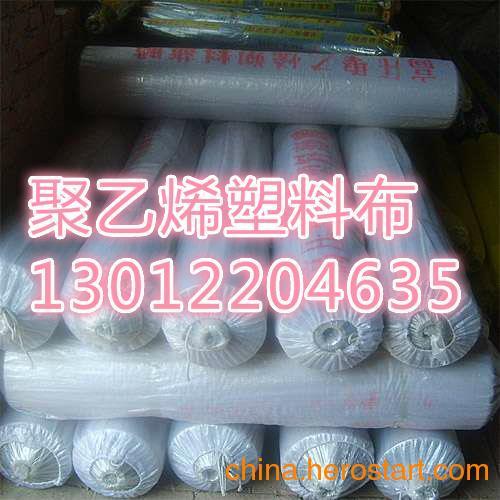 供应天津混泥土养护塑料布/天津天蓝色塑料薄膜