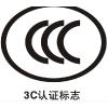 供应南通3C认证