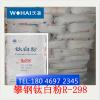 供应攀钢钛白粉R-298通用型钛白粉、
