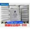 供应瑞康钛白粉R-998通用型钛白粉、