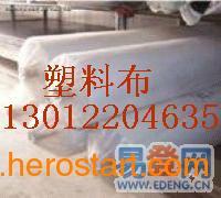 供应大港4米宽塑料布-大港2米筒子塑料布-塑料布厂家