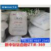 供应攀枝花ZTiR-369钛白粉通用型钛白粉、涂料,高稠度涂料、公路标样涂料