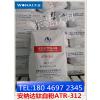 供应安纳达钛白粉ATR-312通用型钛白粉、