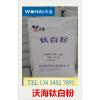 供应沃海油漆钛白粉、沃海金红石钛白粉