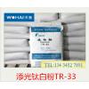 供应添光钛白粉TR33、添光TR-33钛白粉、添光TR33钛白粉、添光钛白粉33、添光33钛白粉