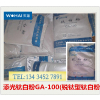 供应添光GA-100钛白粉、添光钛白粉GA100、添光GA100钛白粉、添光钛白粉A-100、添光A-100钛白粉