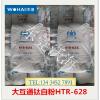 供应大互通HTR-628钛白粉、大互通钛白粉R-628、大互通钛白粉HTR628、大互通HTR628钛白粉、大互通R-628钛白粉