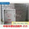 供应中核华原钛白粉R-215通用型钛白粉、