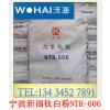 供应宁钛钛白粉NTR606、宁钛NTR-606钛白粉、宁钛NTR606钛白粉、宁钛钛白粉606、宁钛606钛白粉