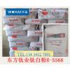 供应攀枝花钛白粉R5566、攀枝花R-5566钛白粉、攀枝花R5566钛白粉、攀枝花钛白粉5566、攀枝花5566钛白粉