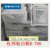 供应杜邦钛白粉R706、杜邦R-706钛白粉、杜邦R706钛白粉、杜邦钛白粉706、杜邦706钛白粉