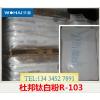 供应杜邦钛白粉R103、杜邦R-103钛白粉、杜邦R103钛白粉、杜邦钛白粉103、杜邦103钛白粉