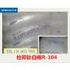 供应杜邦钛白粉R104、杜邦R-104钛白粉、杜邦R104钛白粉、杜邦钛白粉104、杜邦104钛白粉