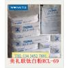 供应美礼联钛白粉RCL69、美礼联RCL-69钛白粉、、美礼联钛白粉69、美礼联69钛白粉