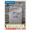 供应天伦钛白粉TLA100、天伦TLA-100钛白粉、天伦TLA100钛白粉、天伦钛白粉A-100、天伦A100钛白粉