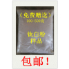 供应飞碟钛白粉PGA110、飞碟PGA-110钛白粉、飞碟PGA110钛白粉、飞碟A-110钛白粉、飞碟钛白粉A-110