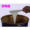 供应高温硅橡胶 加成型硅橡胶 矽利康 耐高温收缩小模具硅胶