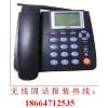 供应广州天河吉山专业安装办理无线固话报装移动座机