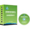 供应休闲业管理软件—蓝色都市软件:680元/套
