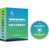 供应电脑行业软件—蓝色都市软件:380元/套