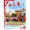 供应《广西教育》杂志省级教育类期刊征稿