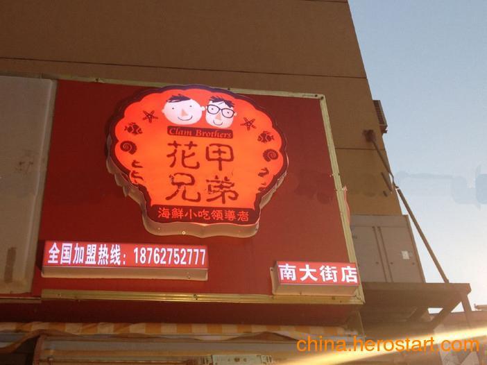 供应花甲加盟—色香味俱全的肉蟹煲
