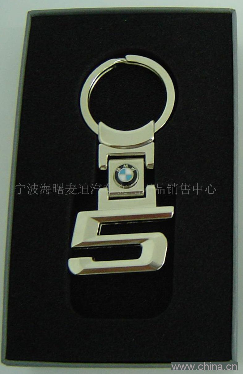 宝马5系钥匙扣