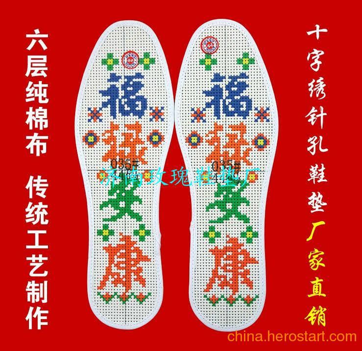 供应十字绣鞋垫图案