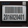 供应电力公司金属条形码、电力金属条形码